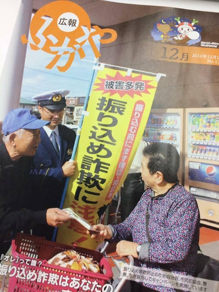 ふかや広報.JPG