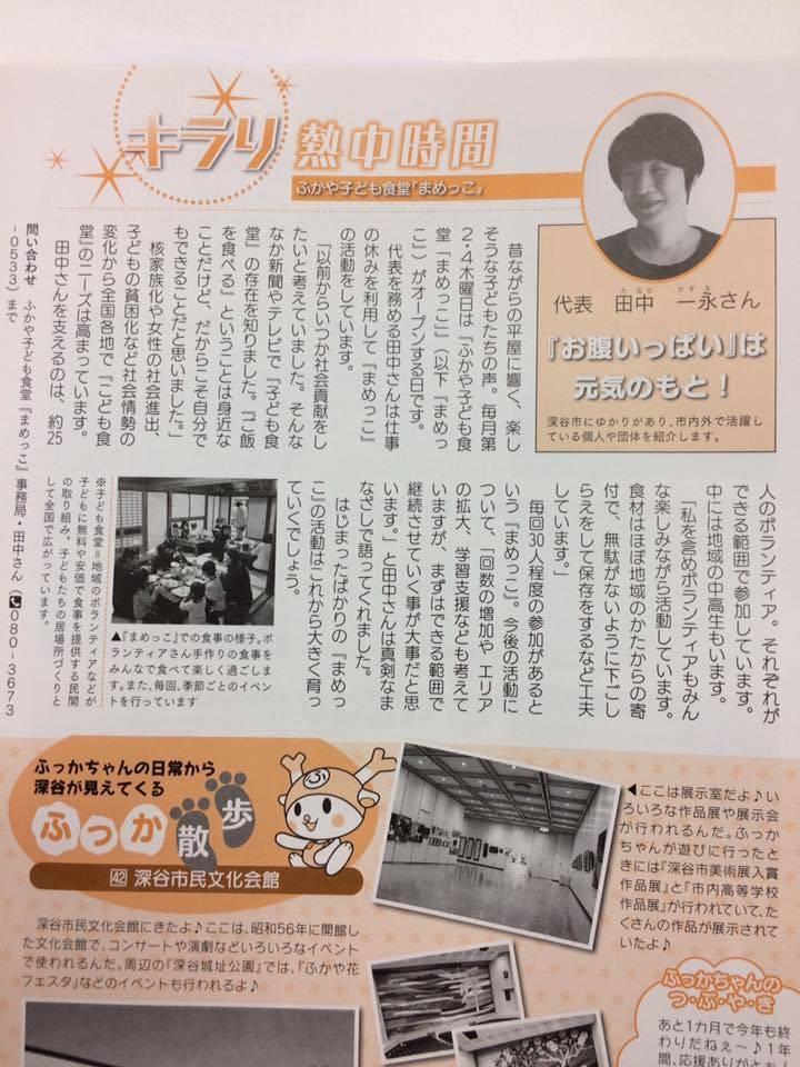 ふかや広報2.JPG