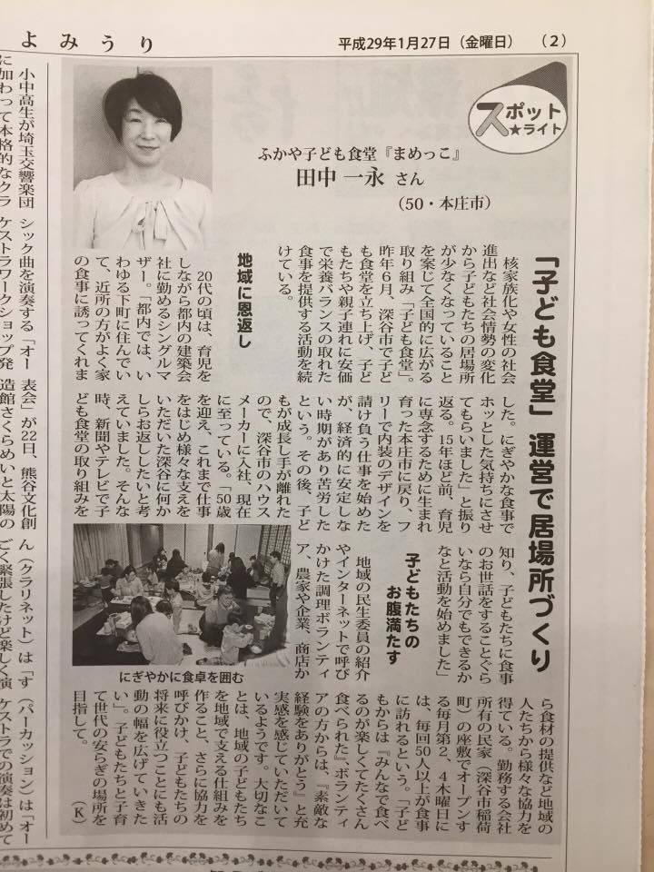 埼北よみうり2 (1).JPG