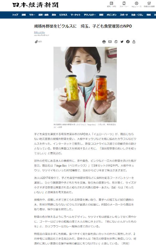 日経新聞.PNG